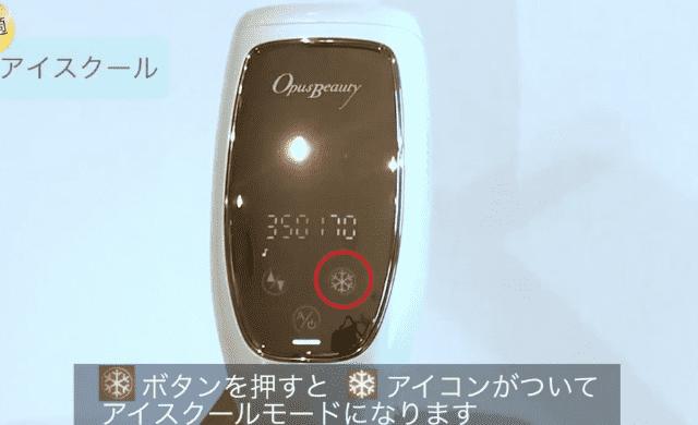 オーパスビューティー03の基本的な使い方と操作方法5