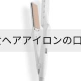 KINUJO(絹女)ヘアアイロンの口コミは?髪への効果は本当?