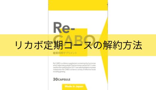Re-CABO(リカボ)の解約方法!10日間返金保証の利用手順