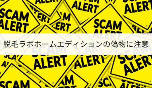 【偽物注意】脱毛ラボホームエディションの偽サイトを見分ける4つの方法