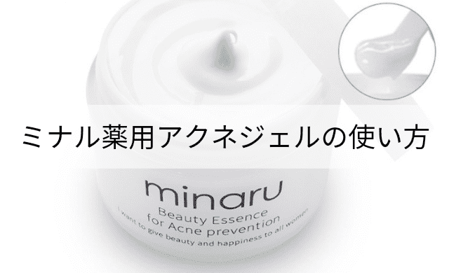 minaru(ミナル)薬用アクネジェルの使い方は?ポイントケアと顔全体のケア方法