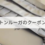 ガストンルーガのクーポン最新情報【15%OFFクーポンあり】