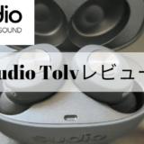 【口コミ】Sudio Tolv(ワイヤレスイヤホン)を本気でレビュー!