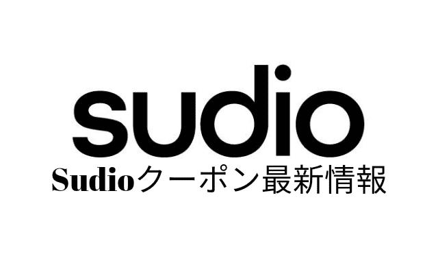 Sudioのクーポン最新情報!使い方も!