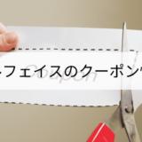 エルフェイスのクーポン最新情報【5%OFFクーポンあり】