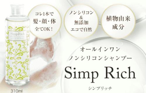 シンプリッチシャンプーの良い口コミ・評判