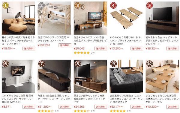 カヴァースはリーズナブルな家具が多く買いやすい
