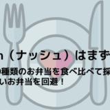 【口コミ】まずい弁当はどれ?nosh(ナッシュ)全40種類のメニューをレビュー