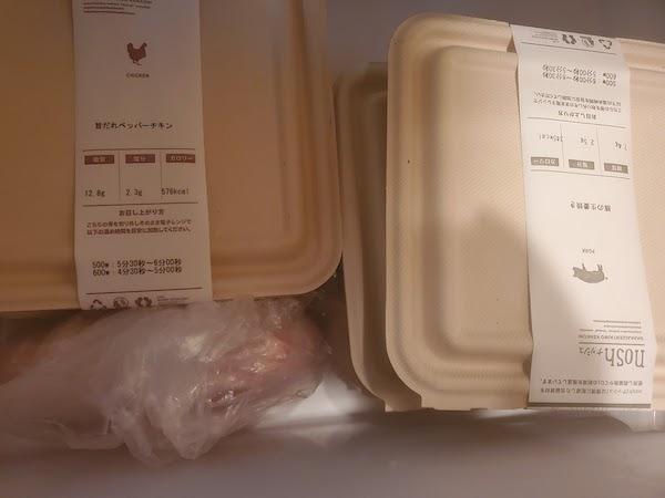 nosh(ナッシュ)のお弁当サイズは冷蔵庫の場所を取る