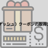 nosh(ナッシュ)クーポン最新情報!5,000円クーポンの取得方法は?