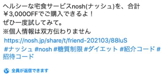 nosh(ナッシュ)ツイッターでクーポンを取得
