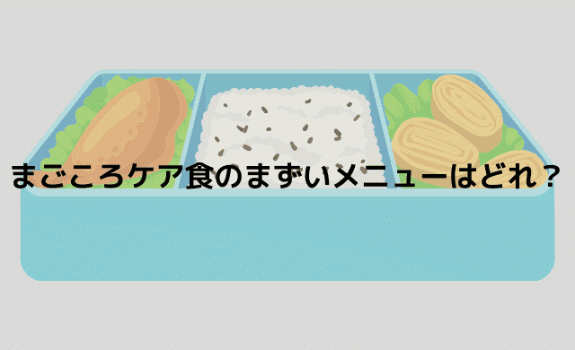 【口コミ】まごころケア食のまずいメニューはどれ?お試しセットをレビュー
