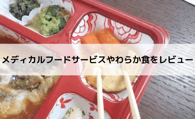 【口コミ・評判】メディカルフードサービスやわらか食の感想を正直に!