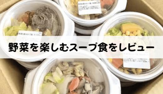 【評判・口コミ】野菜を楽しむスープ食をレビュー