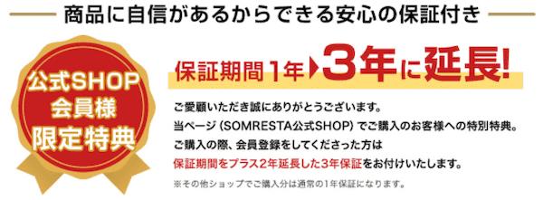 ソムレスタ公式サイトから購入すると保証期間が3年に延長