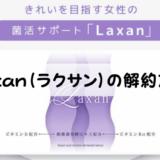 Laxan(ラクサン)の解約方法!初回で解約できる?