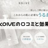 KOIVE(コイブ)10個の口コミから効果を検証