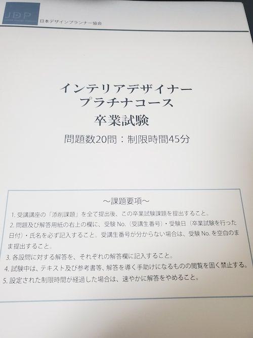 SARAスクールの卒業試験