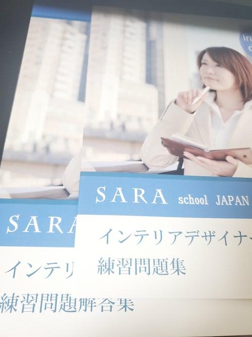 SARAスクールの練習問題