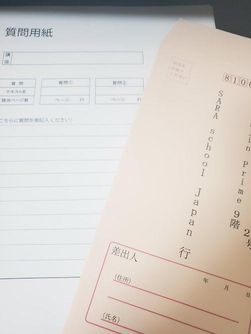 SARAスクールの質問用紙と封筒