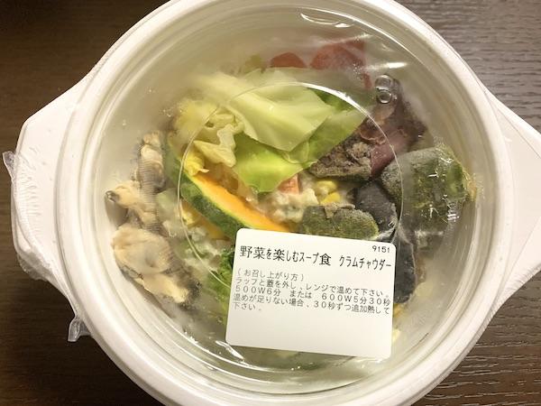 野菜を楽しむスープ食のあさりのクリーミィクラムチャウダー