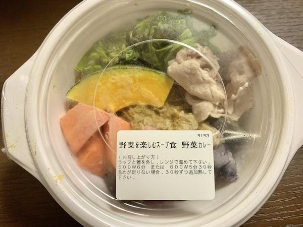 野菜を楽しむスープ食のごろごろ野菜カレー