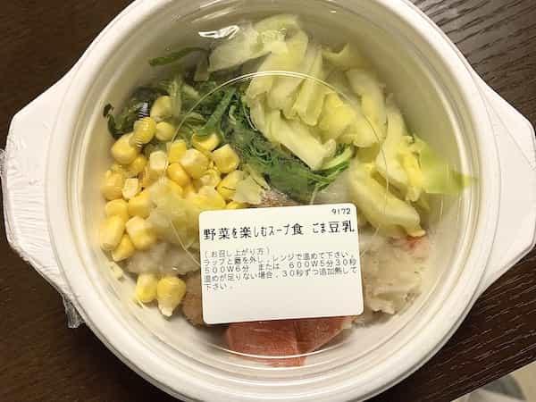 野菜を楽しむスープ食のまろやかほっこりごま豆乳