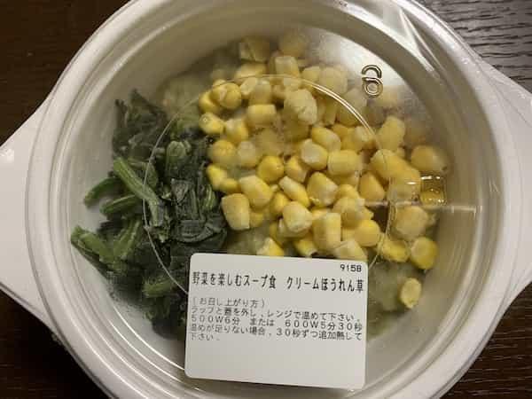 野菜を楽しむスープ食のチーズ風味のクリームほうれん草