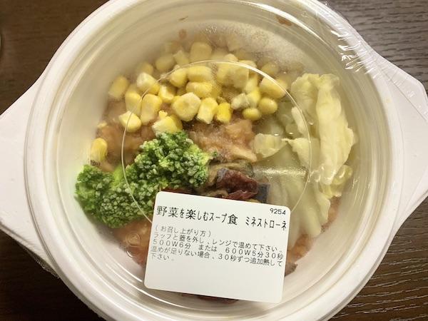 野菜を楽しむスープ食のトマトであっさりミネストローネ