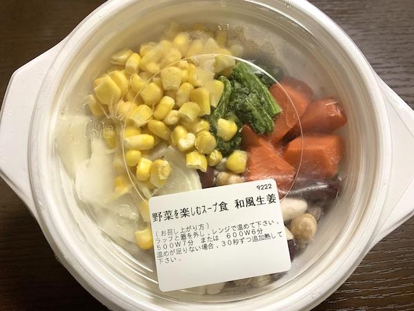 野菜を楽しむスープ食の濃厚ほくほくかぼちゃポタージュ