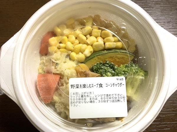 野菜を楽しむスープ食の甘くてなめらかコーンチャウダー