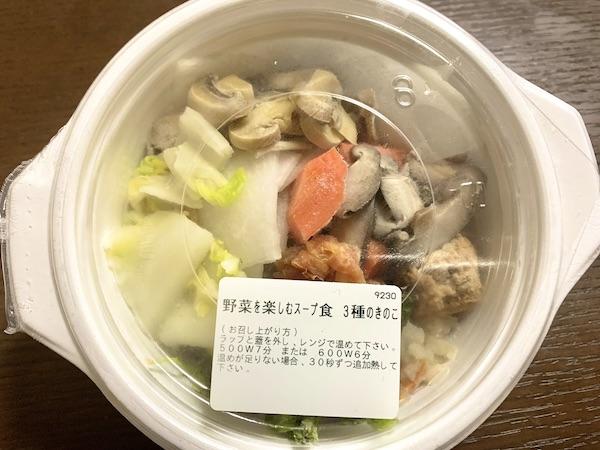 野菜を楽しむスープ食の香り立つ3種のきのこ