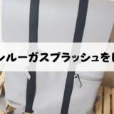 【評判・口コミ】ガストンルーガのスプラッシュ16(SPLÄSH)をレビュー