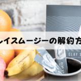 クレイスムージーの解約方法と返金保証の申請手順