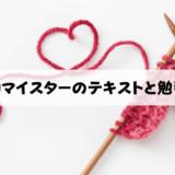 編み物マイスターのテキストはある?勉強方法は?