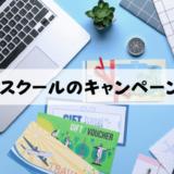 【10%OFFクーポン】SARAスクールのキャンペーンコード取得方法