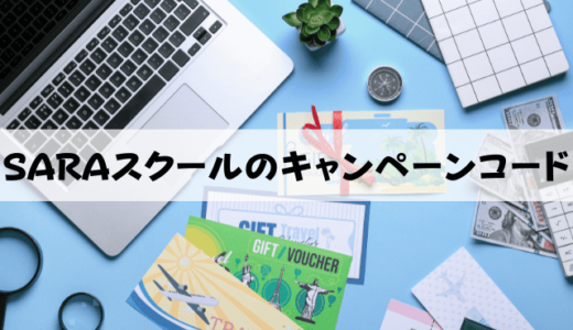 SARAスクールのキャンペーンコード取得情報【2021年10月最新版】