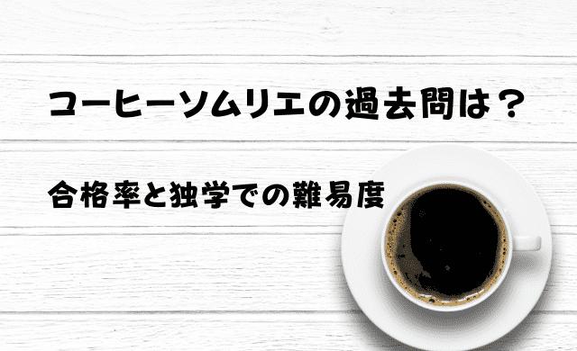 コーヒーソムリエの過去問はある?合格率と独学難易度は?