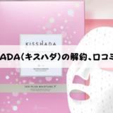 【解約方法は?】KISSHADA(キスハダ)の口コミと使い方