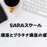 SARAスクールの基本講座とは?プラチナ講座との違いは?