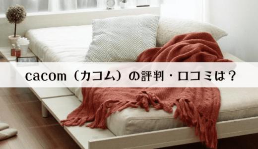 cacom(カコム)の評判・口コミは?ベッドの組み立ては難しい?
