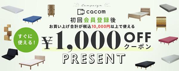 cacom(カコム)のクーポン情報