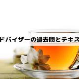 紅茶アドバイザーの過去問とテキストはない?独学は難しい?