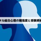 メンタル総合心理の難易度と受験資格を解説!独学で取得できる?