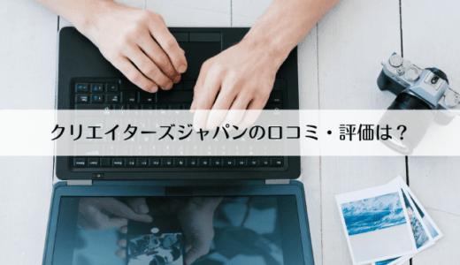クリエイターズジャパンの口コミ・評価は?デメリットと料金、退会方法を解説
